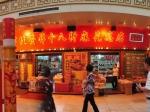 天津南市食品街内部全景