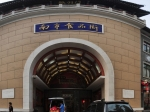 天津南市食品街外部全景