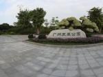 广州发展公园全景