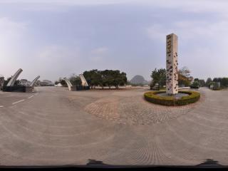 桂林愚自乐园