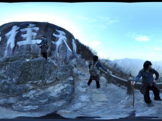 湖南 衡山 南天柱石