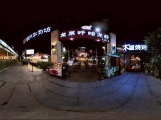 夜晚的深圳香蜜湖的小吃街