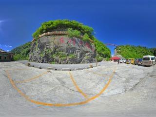 天燕森林公园虚拟旅游