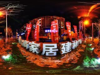 辽宁—阜新品尚家居广场夜景全景