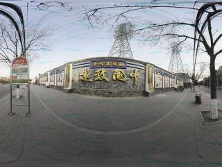北京—朝阳区情系高碑店国粹一条街(一)全景