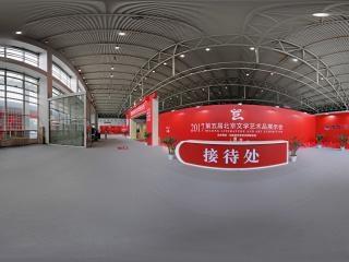 北京—朝阳第五届北京文学艺术品展示会(二)全景