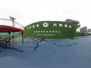 北京—朝阳中赫国安庆丰体育中心全景