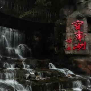 张家界市宝峰湖虚拟旅游