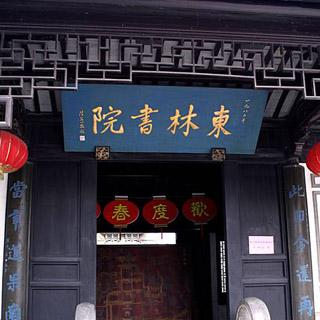 东林书院虚拟旅游