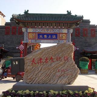 天津古文化街虚拟旅游