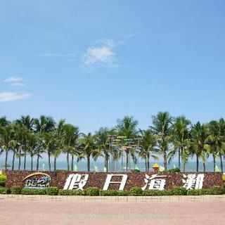 假日海滩虚拟旅游