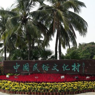 深圳民俗文化村虚拟旅游