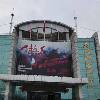 天门山虚拟旅游