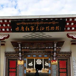 迪庆红军长征博物馆虚拟旅游