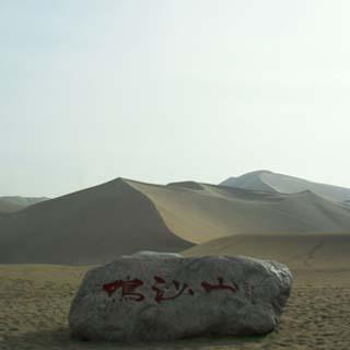 鸣沙山虚拟旅游